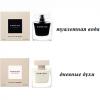 Модный американский дизайнерНарцисо Родригес завоевал известность в парфюмерных кругах благодаря собственной дебютной ароматной композиции NarcisoRodriguez For Her, представленной в 2003-м году. Минималистичный стиль дизайна и названия, а также невероятная чувственность мускуса, присущие первому аромату дизайнера, сохраняют свое присутствие и в новом издании бренда, женском аромате NarcisoEau de Parfum, вышедшем в свет в сентябре 2014-го года. Задачей парфюмера стало «создание невероятно сексуального аромата, шлейф которого заставлял бы мужчин оборачиваться ему вслед». Чувственность композиции обретает чуть больше сексуальности, а ее звучание становится чуть более опьяняющим. Парфюмерное творение открывается нотами роскошной розы и чувственной белой гардении, приводящими к теплому мускусному сердцу аромата. Благородный, изысканный шлейф составлен из древесных аккордов ветивера и двух видов кедровой древесины - черной и белой. Флакону, изготовленному из прозрачного стекла и окрашенному в молочно-белый цвет, придана форма лаконичного параллелепипеда.